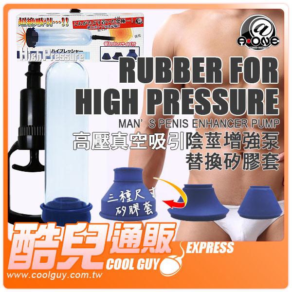 日本 @‧ONE 高壓真空吸引陰莖增強泵 專用替換矽膠套 RUBBER For High Pressure Enhancer Pump 日本原裝進口
