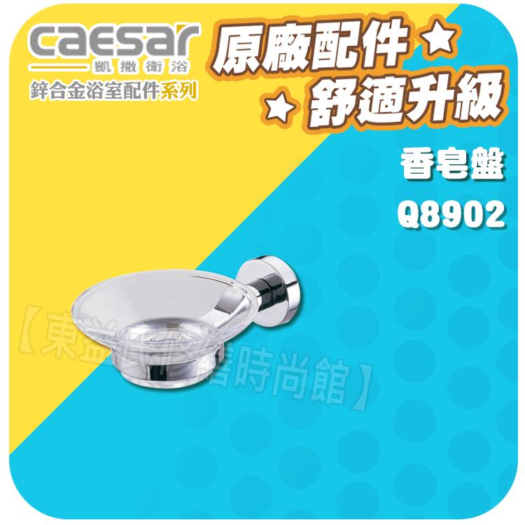 Caesar凱薩衛浴 香皂盤 Q8902 鋅合金系列【東益氏】漱口杯架 置物架 衛生紙架 浴巾環