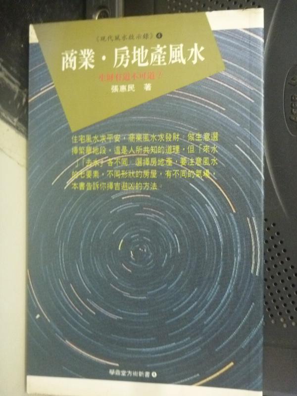 【書寶二手書T3/命理_HRT】商業.房地產風水_張惠民