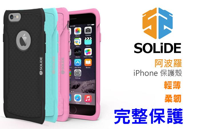 Solide APOLLO 阿波羅 時尚編織紋 認證防摔殼 5.5吋 iPhone 6/6S Plus i6+/i6S+ 減震 耐摔 手機殼/保護殼/手機套/保護套/TIS購物館