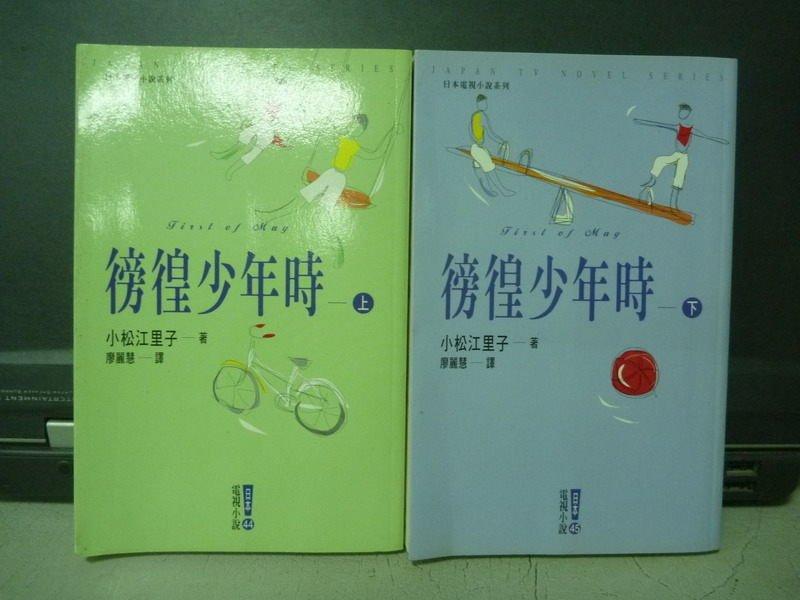 【書寶二手書T5/一般小說_OOD】徬徨少年時_上下本合售_小松江里子