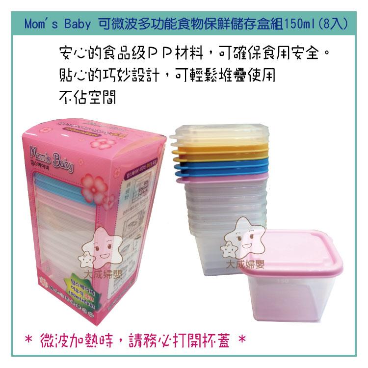 【大成婦嬰】韓國 Moms baby 多功能食物儲存合組150ml(8入) 分裝盒 保存盒 可微波、消毒、冷凍