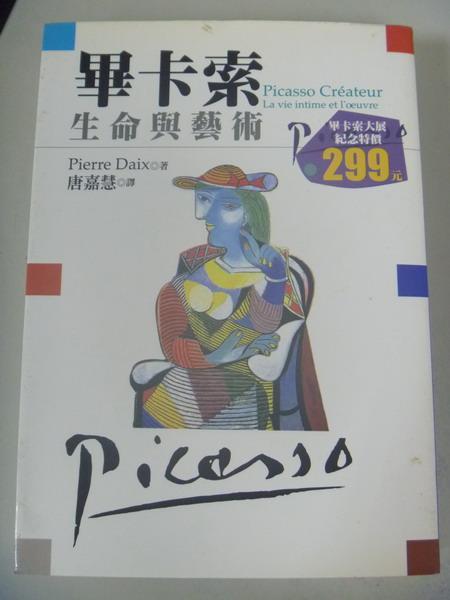 【書寶二手書T4/傳記_IQX】畢卡索-生命與藝術_皮耶.戴 , 唐嘉慧