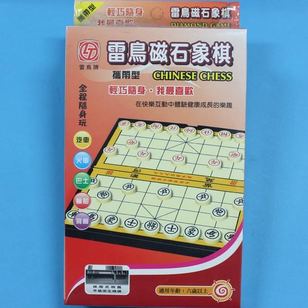 雷鳥攜帶型磁石象棋 LT-316 小磁性象棋/一個入{定120}