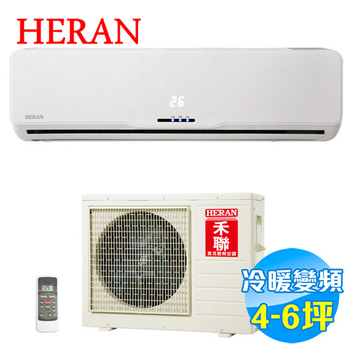 禾聯 HERAN 變頻 冷暖 一對一分離式冷氣 HI-M36AH / HO-M36AH
