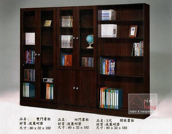 【尚品傢俱】GF-G04 溫莎胡桃3尺開門書櫃玻璃櫃~有開放式、二門、四門款