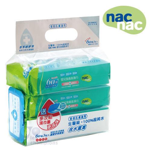 nac nac 嬰兒潔膚柔濕巾 (60抽X3入)/組 加附重覆貼保濕蓋