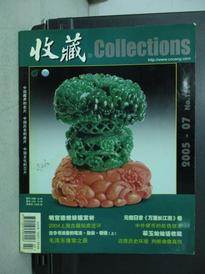 【書寶二手書T4/收藏_XDU】收藏Collections_2005/7_明宣德蟋蟀罐賞析等