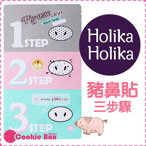 韓國 holika holika 豬鼻子 荷麗 豬鼻貼 粉刺 保養 清潔 姜敏京 粉刺 毛孔 (一片入) *餅乾盒子*