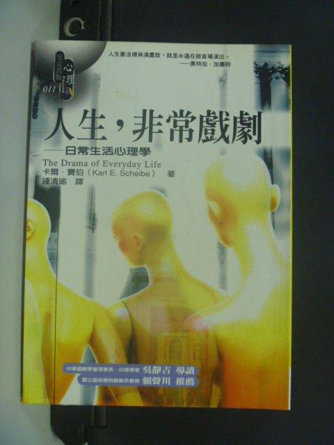 【書寶二手書T6/心理_GMG】人生非常戲劇_日常生活心理學_鍾育瑜, KARL E.