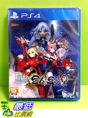 (刷卡價)  預購2016年底  PS4 Fate/EXTELLA 初回版 通常版 中文版