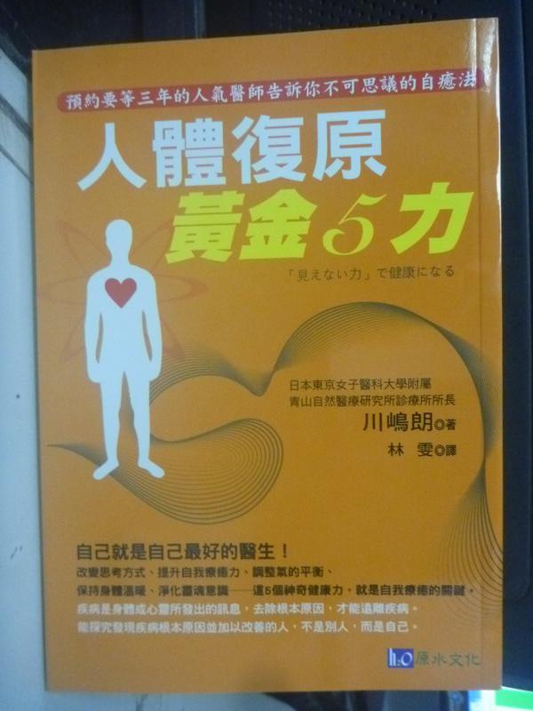 【書寶二手書T3/養生_LED】人體復原黃金5力_川(山鳥)朗