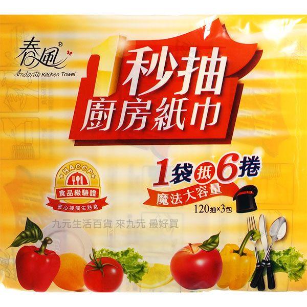 【九元生活百貨】春風 秒抽廚房紙巾 餐巾紙 擦手巾