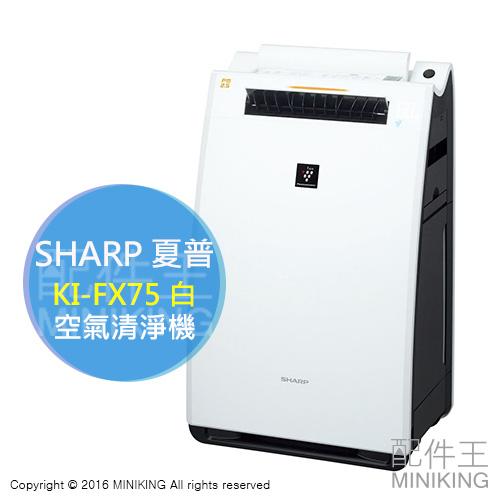 【配件王】日本代購 一年保 附中說 SHARP 夏普 KI-FX75 白 加濕空氣清淨機 PM2.5 勝 e70