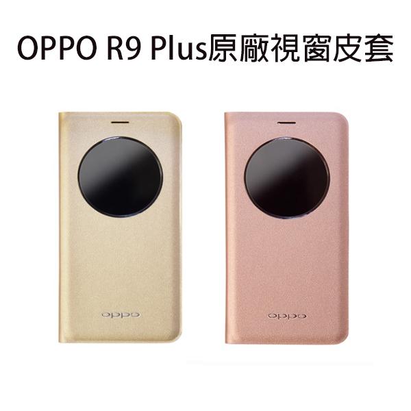 【贈手機擦拭布】OPPO R9 Plus原廠視窗皮套【葳豐數位商城】