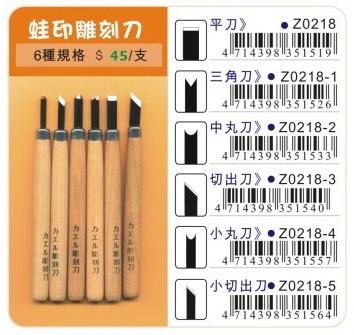 《☆享亮商城☆》蛙印雕刻刀-平刀 Z0218  AP