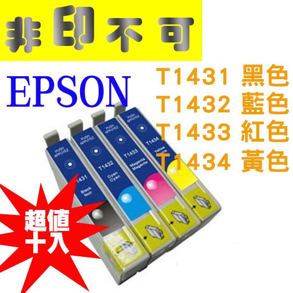 【非印不可】超值十入 EPSON T143 T1431 T1432 T1433 T1434  黑藍紅黃 相容墨水匣  適用 ME Office 82WD/85ND/900WD/940FW/960FWD
