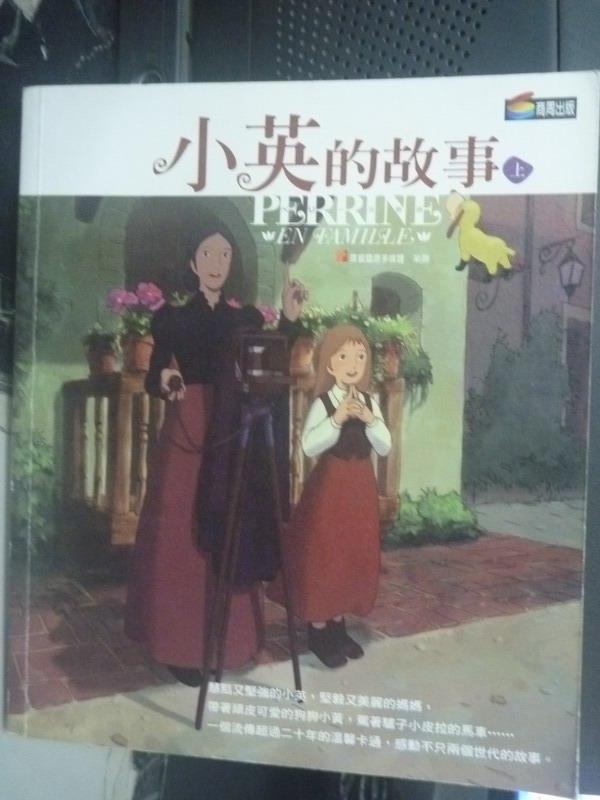 【書寶二手書T9/兒童文學_IEH】小英的故事(上)_齊威國際多媒體