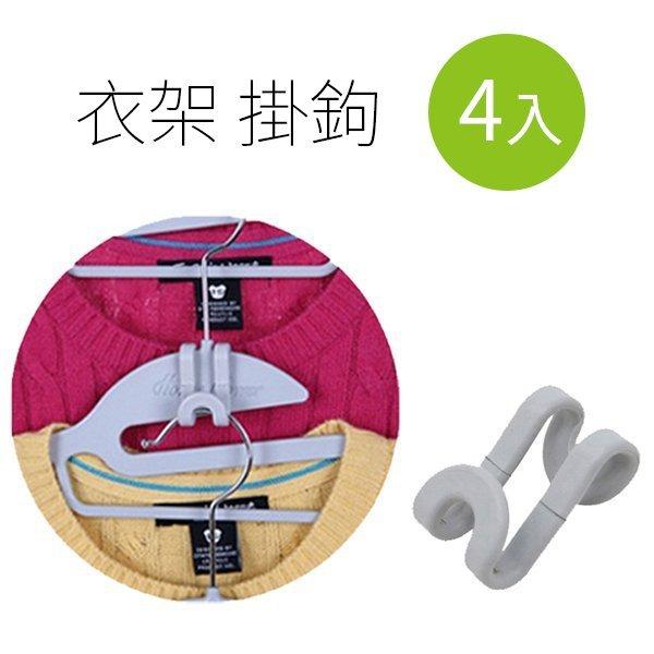 Loxin【SV5200】S型掛勾 衣架掛鉤 連結掛鉤 掛鉤 防滑掛勾 掛衣架 衣物收納 防滑衣架