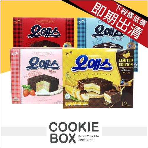 【即期品 2016/12 到期】韓國 HAITAI 黑森林 巧克力 蛋糕 (12入) 點心 下午茶點 辦公室 團購 香蕉 草莓 牛奶 乳酪 *餅乾盒子*
