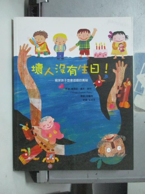 【書寶二手書T3/兒童文學_XBK】壞人沒有生日!_維薇安嘉辛裴利