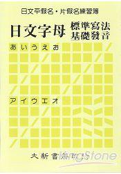 日文平.片假名練習簿
