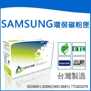 榮科   Cybertek  SAMSUNG  1710D3 全新晶片環保碳粉匣  (適用ML-1510/1710/1740/1750/171P  SCX-4216F SF565P SF560) SG-ML1740  /  個