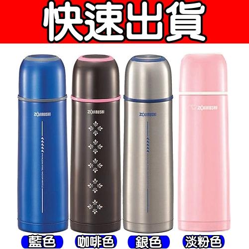 象印500ml保溫杯/保溫瓶-3色【SV-GG50】