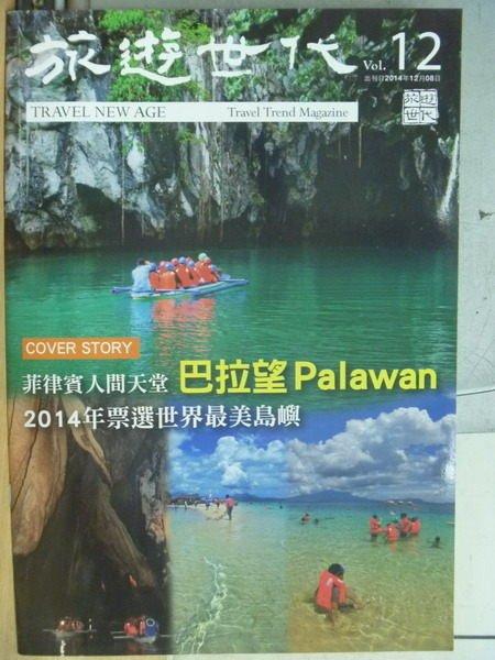 【書寶二手書T1/雜誌期刊_PPD】旅遊世代_第12期_菲律賓人間天堂巴拉望2014票選世界最美島嶼等