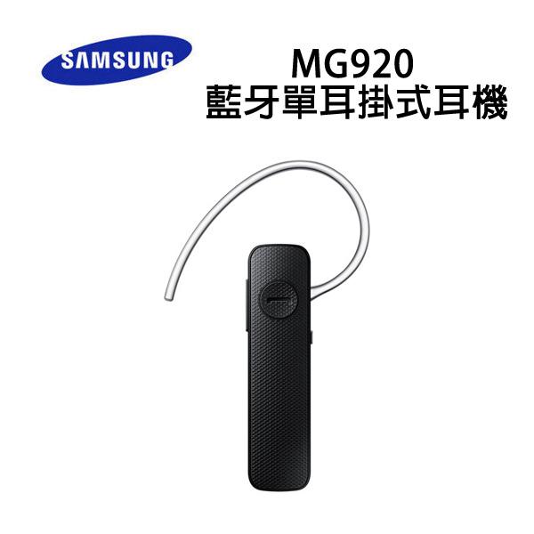 【聖誕交換禮物】SAMSUNG MG920 藍牙耳掛耳機~原廠耳掛式藍牙耳機★1對2雙待機★A2DP★ 東訊公司貨