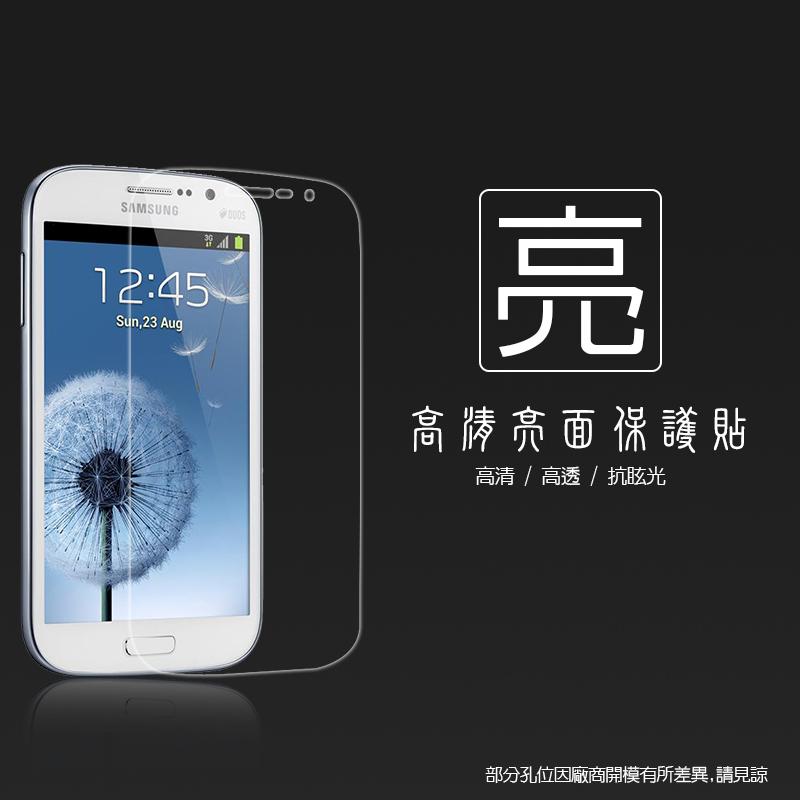 亮面螢幕保護貼 Samsung GALAXY GRAND Neo i9060 樂享機 保護貼