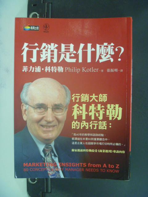【書寶二手書T2/行銷_OHL】行銷是什麼_Philip Kolter