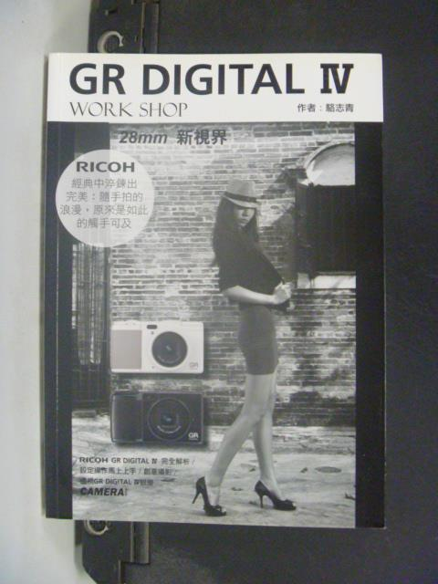 【書寶二手書T1/攝影_KDY】RICOH GR Digital Ⅳ Work Shop_駱志青