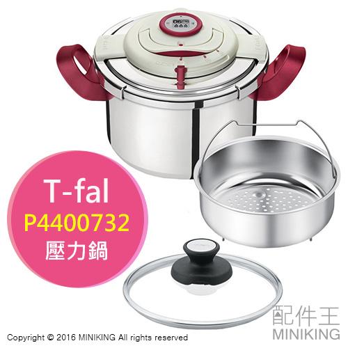【配件王】代購 T-fal 壓力鍋 P4400732 21cm 單手蓋 計時器 高低壓 6L 附蒸籠 另JPB-G181