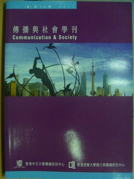 【書寶二手書T2/大學社科_YJE】傳播與社會學刊_總18期2011