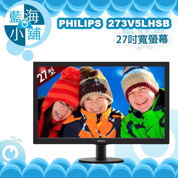 PHILIPS 飛利浦 273V5LHSB 27吋寬螢幕 電腦螢幕