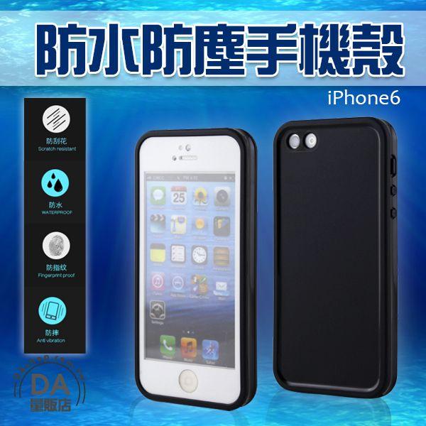 《DA量販店》輕薄 三防 手機殼 防水 防塵 防摔 iphone6S 保護殼 黑白(V50-1488)