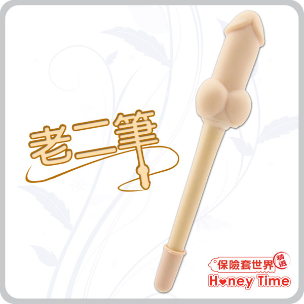 【保險套世界精選】HoneyTime.青澀文具組(老二筆、逗趣筆記本)