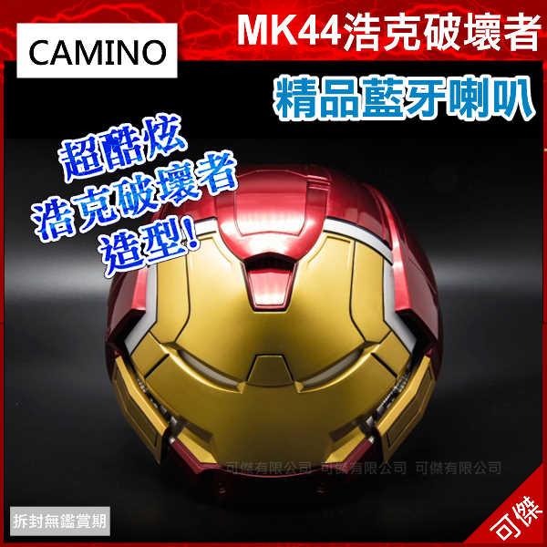 可傑  CAMINO  MK44  浩克破壞者  精品藍牙喇叭 公司貨  聲光效果十足 超酷熱銷! 24期免運