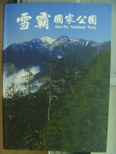 【書寶二手書T1/地理_QMB】雪霸國家公園