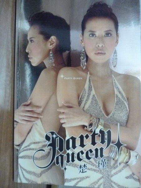 【書寶二手書T5/影視_QBV】Party Queen:楚謹_楚謹