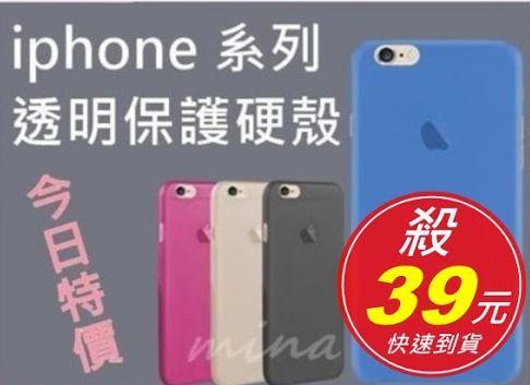 [ mina百貨 ] 超薄 透明矽膠手機保護硬殼 保護套 透明殼 手機殼 蘋果都適用 iphone 5 5s 6 6s 6 plus 6s plus