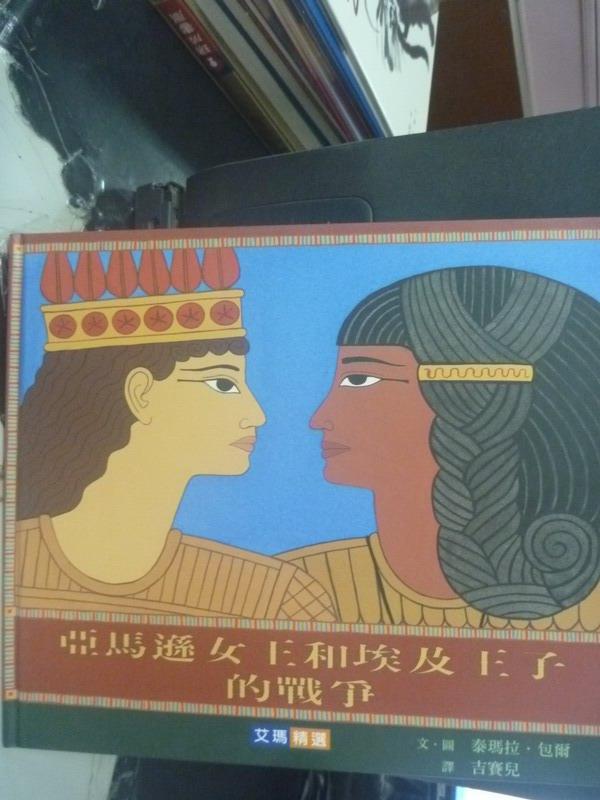 【書寶二手書T4/少年童書_ZCR】亞馬遜女王和埃及王子的戰爭_泰瑪拉.包爾