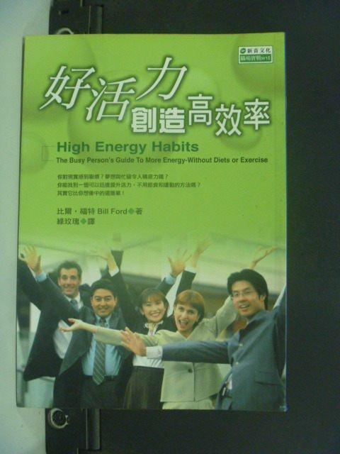 【書寶二手書T4/財經企管_JIZ】好活力創造高效率_比爾‧福特, Bill Ford, 綠玫瑰/譯