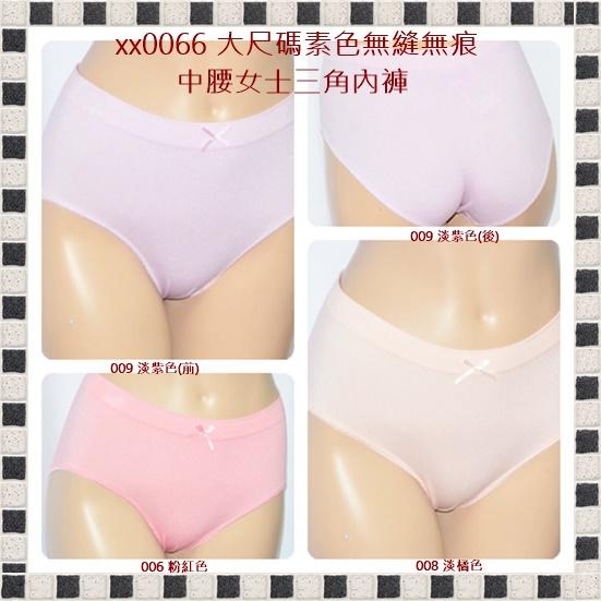 [10件組/$560]  大尺碼素色無縫  無痕中腰女士三角內褲 (單一次購貨點選滿10件可出貨)