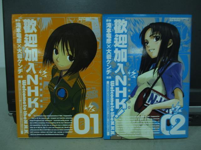 【書寶二手書T1/漫畫書_NDM】歡迎加入NHK_1&2集_共2本合售_大岩