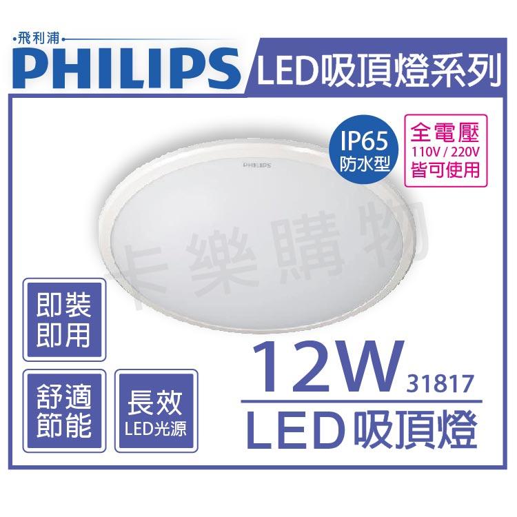 PHILIPS飛利浦 LED 恒潔 31817 12W 6500K 白光 全電壓 防水型 IP65 吸頂燈 _ PH430438