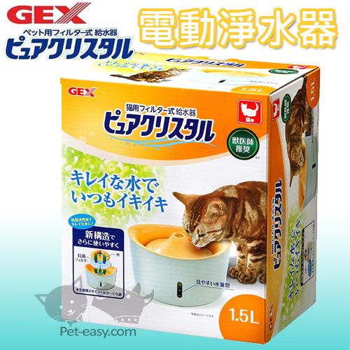 《日本GEX》全新型貓用淨水飲水器1.5L (貓用)