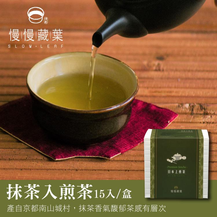 日本京都宇治-抹茶入煎茶【茶包15入-盒裝】▲慢慢藏葉▲煎茶香氣與抹茶微苦的完美組合