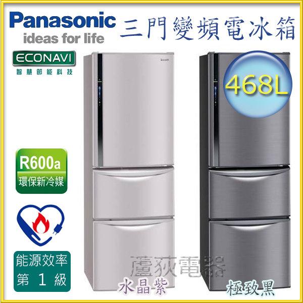 【國際 ~蘆荻電器】全新 468L【Panasonic 國際牌三門變頻電冰箱 】NR-C477HV